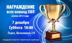 Награждение 2013
