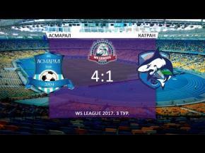 Embedded thumbnail for WS League 2017. Первая лига. 3 тур. Обзор матча Асмарал - Катран - 0:4